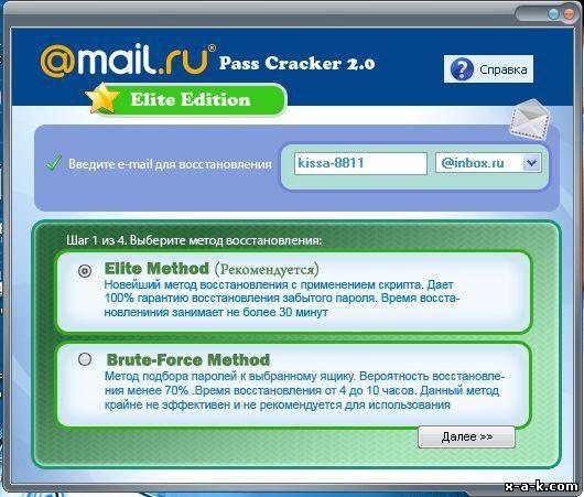 Mail Ru, Взлом/b, взлом пароля от майл /b-b взлом/b.